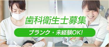 鈴木歯科クリニック求人情報 歯科衛生士求人