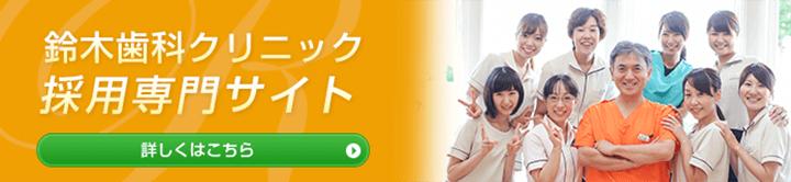 鈴木歯科クリニック求人サイトはこちら
