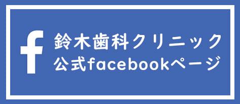 鈴木歯科クリニックFacebookページはこちら