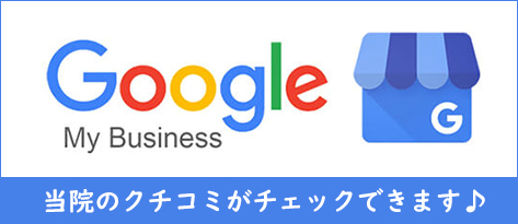 鈴木歯科クリニックGoogleマイビジネスはこちら