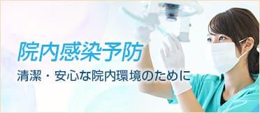 院内予防感染対策