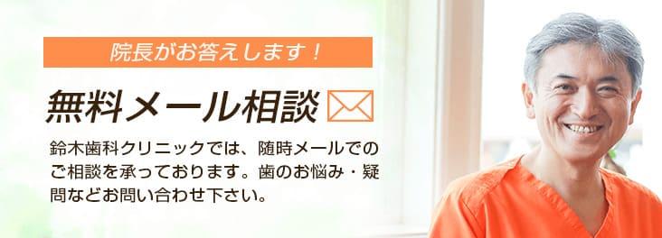 院長への無料メール相談はこちら