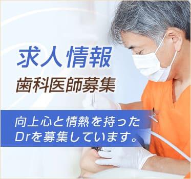 鈴木歯科クリニック求人情報 歯科医師求人