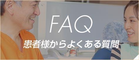 患者様からよくある質問