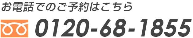 0120-68-1855
