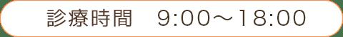 診療時間 9:00~18:00